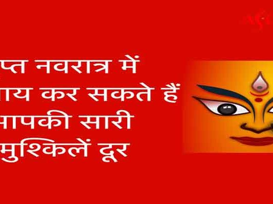 गुप्‍त नवरात्र importance-of-gupt-navratre