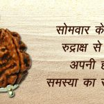 रुद्राक्ष somavaar-kee-din-rudraaksh-se-apanee-har-samasya-ka-samaadhaan-1