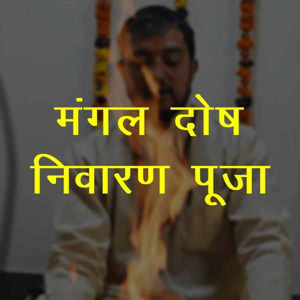 Bhat Puja (Mangal Dosha Nivaran Puja)