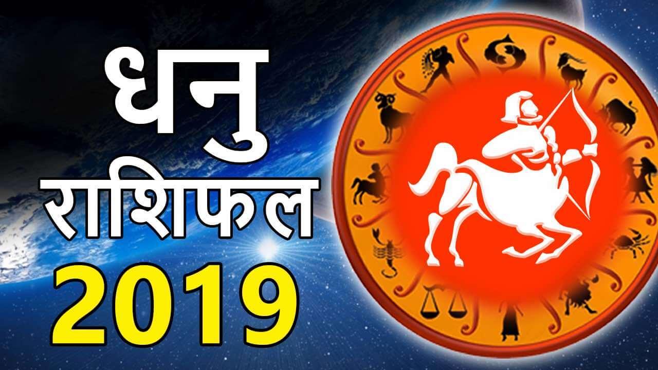 dhanu-varshik-rashifal-2019