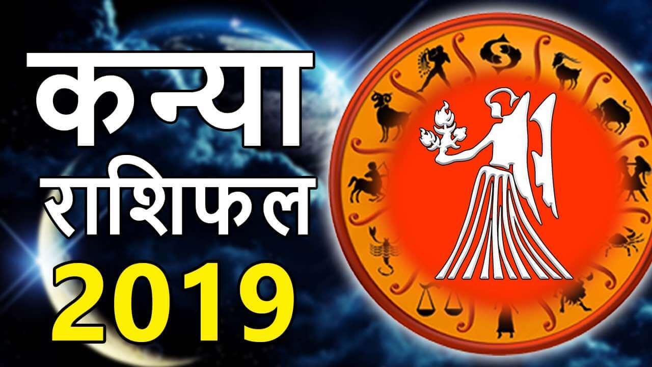kanya-varshik-rashifal-2019