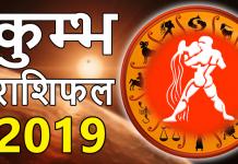 kumbh-varshik-rashifal-2019
