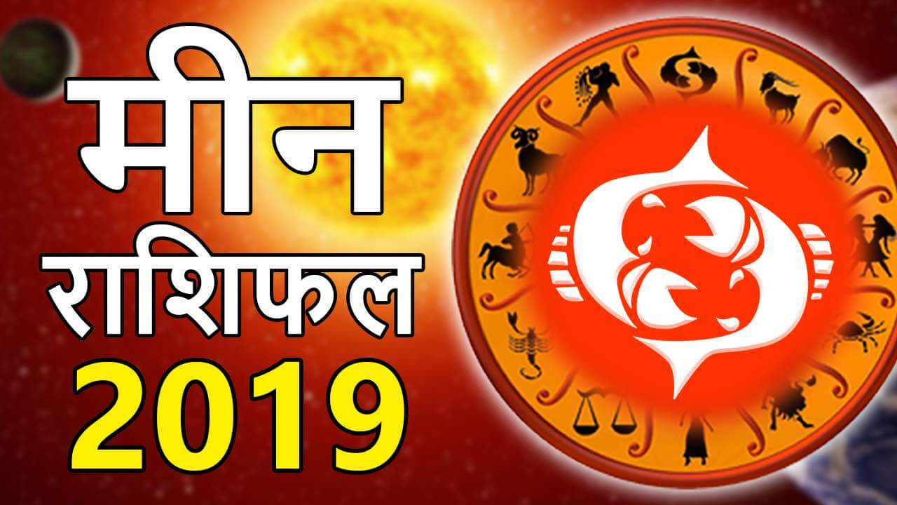 meen-varshik-rashifal-2019