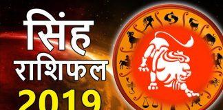 singh-varshik-rashifal-2019