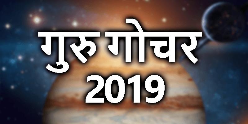 guru-gochar-2019