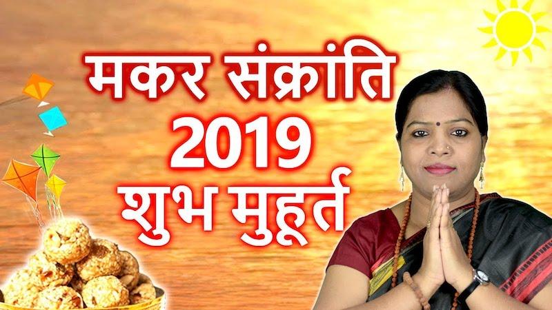 makar-sankranti-shubh-muhrat