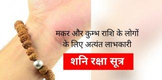 shani-raksha-sutra-benefits