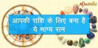 Rashi Bhagya ratna