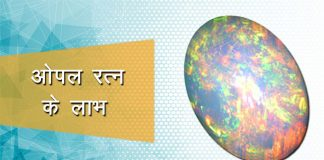 benefits of opal stone