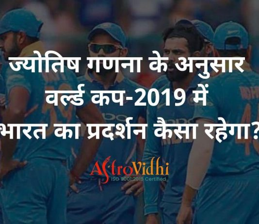 world-cup-2019-india-prediction