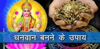 Dhanvan Banne ke upay