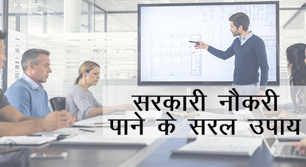 Government Job in Kundali