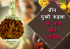 benefits of 3 mukhi rudraksha