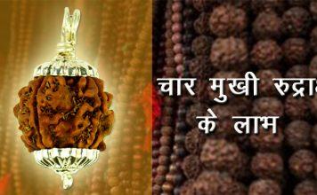 Benefits of 4 Mukhi rudraksha