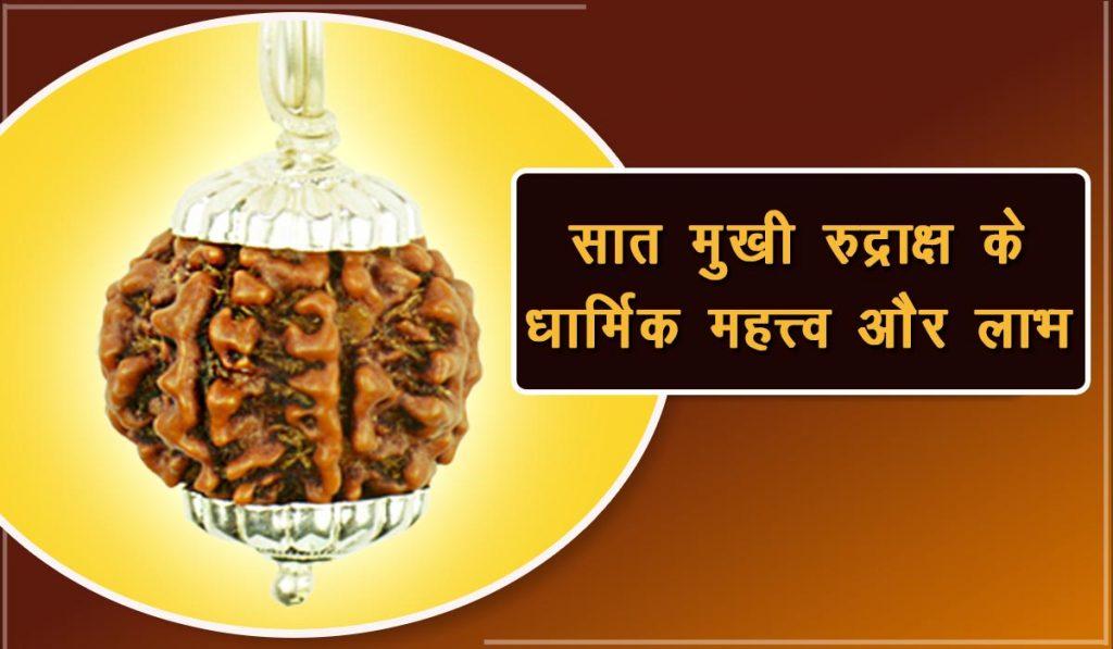 7 Mukhi Rudraksha ke labh