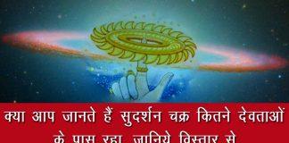 Sudarshan Chakra ki Kahani