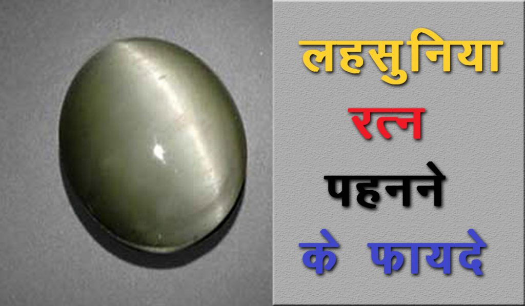 Lahsunia Stone benefits