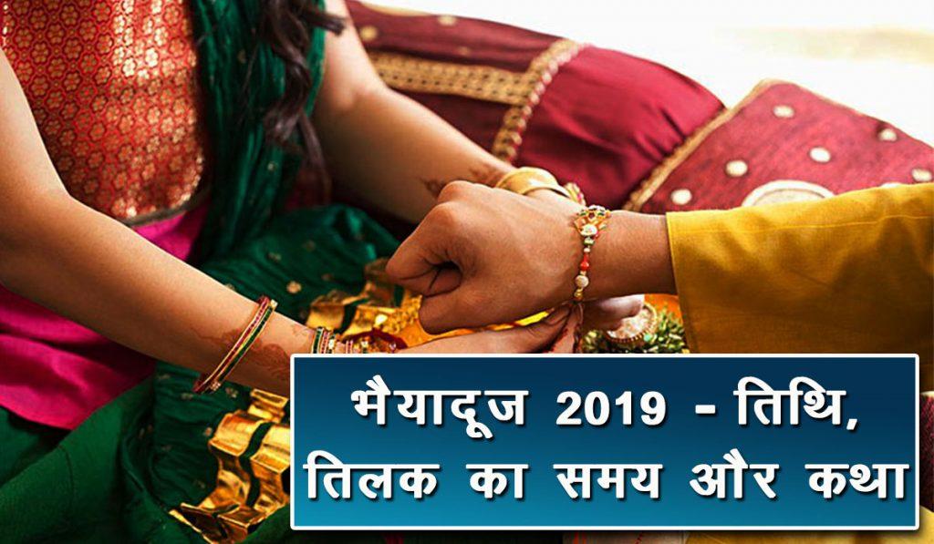 bhaiyadooj 2019