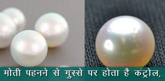 Astrological Benefits of Pearl Stone
