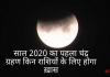 Chandragrahan 2020