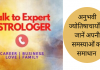 Talk to Expert Astrologer