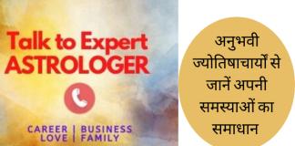 Talk to Expert Astrologer