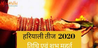hariyali teej 2020