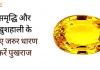 Pukhraj stone benefits