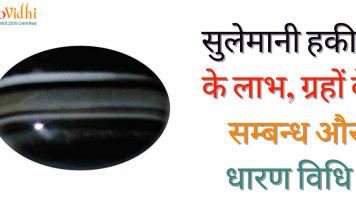 Sulemani hakik benefits hindi