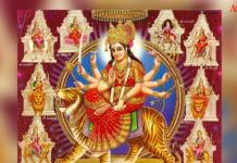 Sharad Navratri 2020