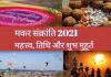 Makar Sankranti 2021