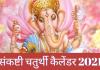 sankashti Chaturthi 2021